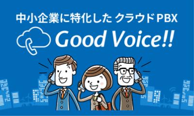 中小企業向けクラウドPBX「Good Voice!」