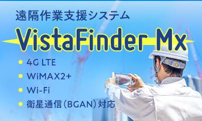 生中継遠隔作業支援システム「VistaFinder MS」