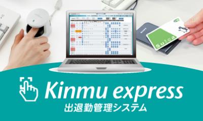 出退勤管理システム「Kinmu Express」